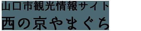 山口観光情報サイト・西の京やまぐち
