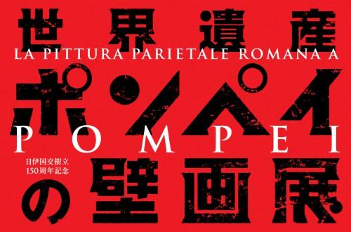 yma_pompei_logo_cs3