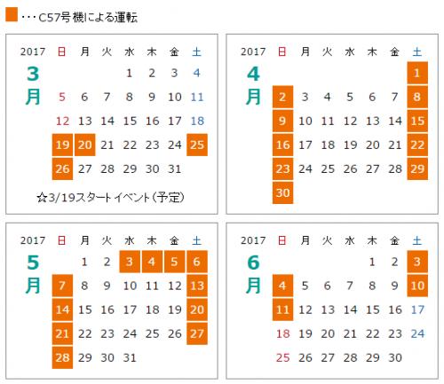 運行日(~6月)