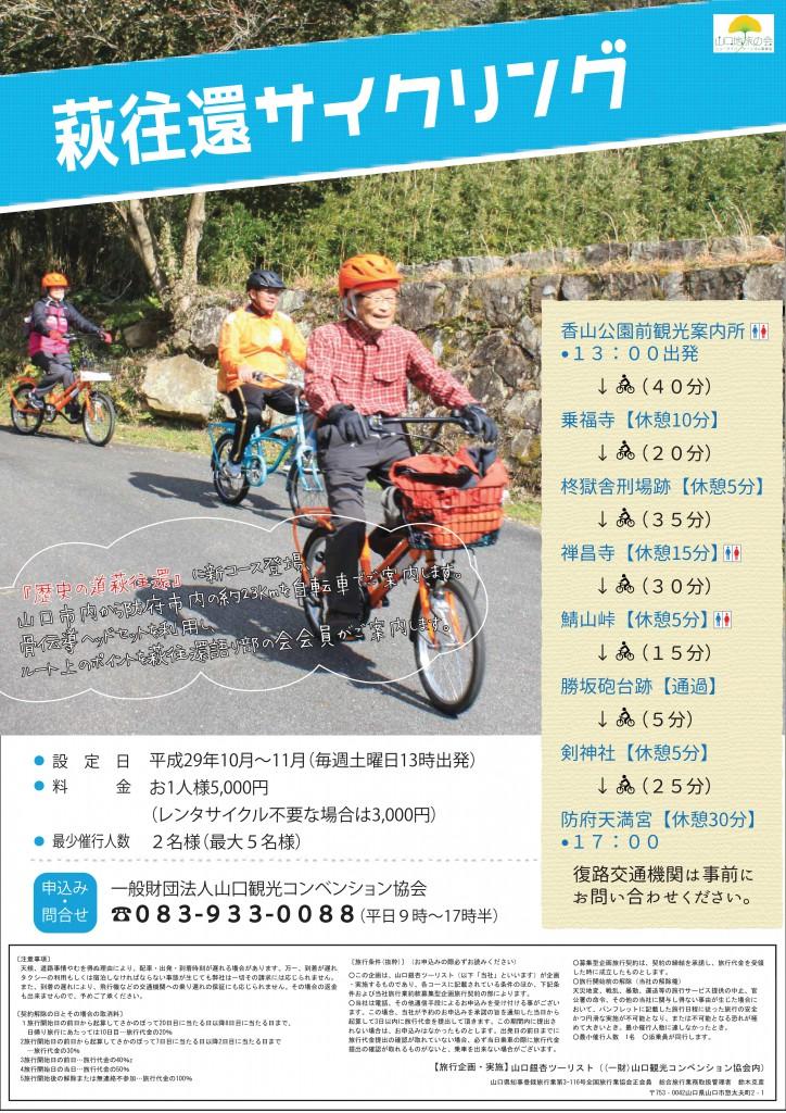 萩往還サイクリング