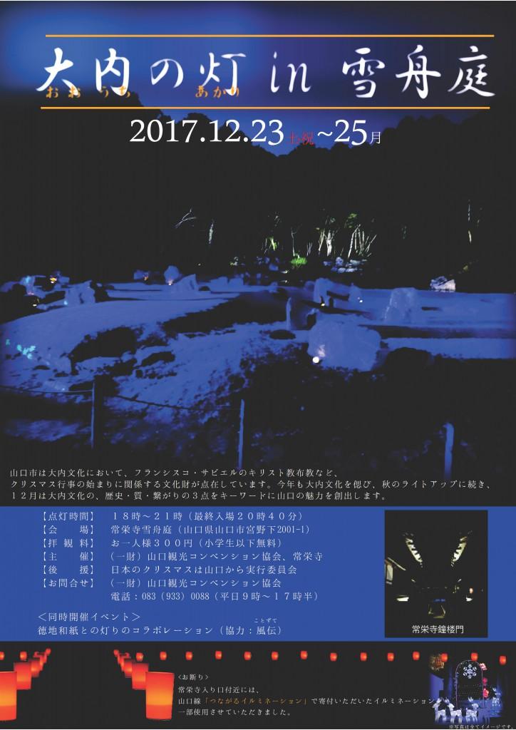 大内の灯りin雪舟庭のコピー