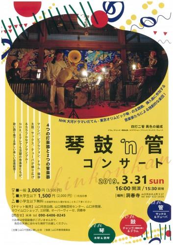 琴鼓n管コンサート-001