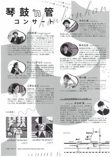 琴鼓n管コンサート-002