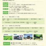 「山口ゆめ回廊」モニターツアー(宇部・防府コース)