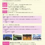 「山口ゆめ回廊」モニターツアー(防府・山口コース)