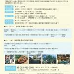 「山口ゆめ回廊」モニターツアー(山陽小野田・宇部コース)
