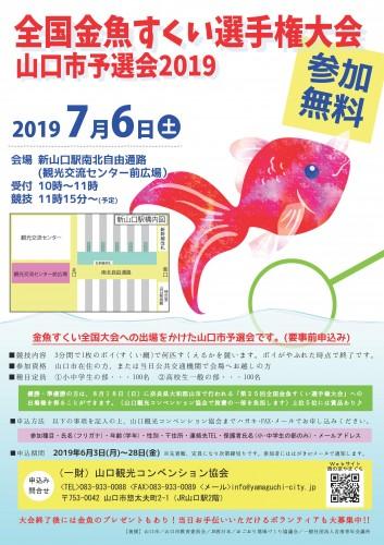 2019金魚チラシ表