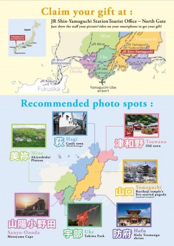 yamaguchi_sharepic_flyer-1-002