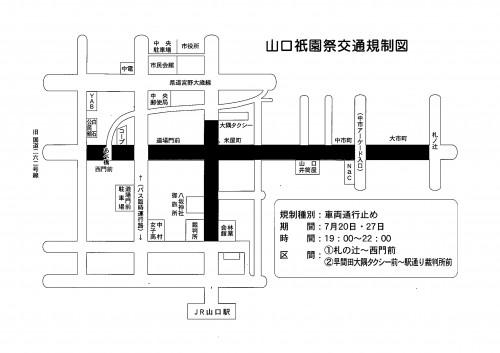 山口祇園祭 交通規制図2019