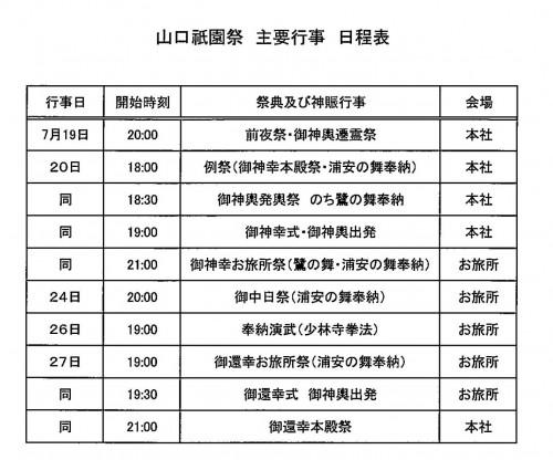 山口祇園祭 主要行事日程表