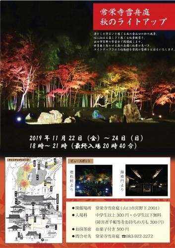 常栄寺雪舟庭秋のライトアップ
