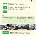 「山口ゆめ回廊」モニターツアー(津和野・萩コース)小野田宇部