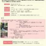 「山口ゆめ回廊」モニターツアー(美祢・萩コース)防府山口