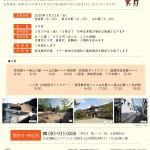 「山口ゆめ回廊」モニターツアー(津和野・萩コース)防府山口