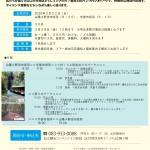 「山口ゆめ回廊」モニターツアー(美祢・萩コース)小野田宇部