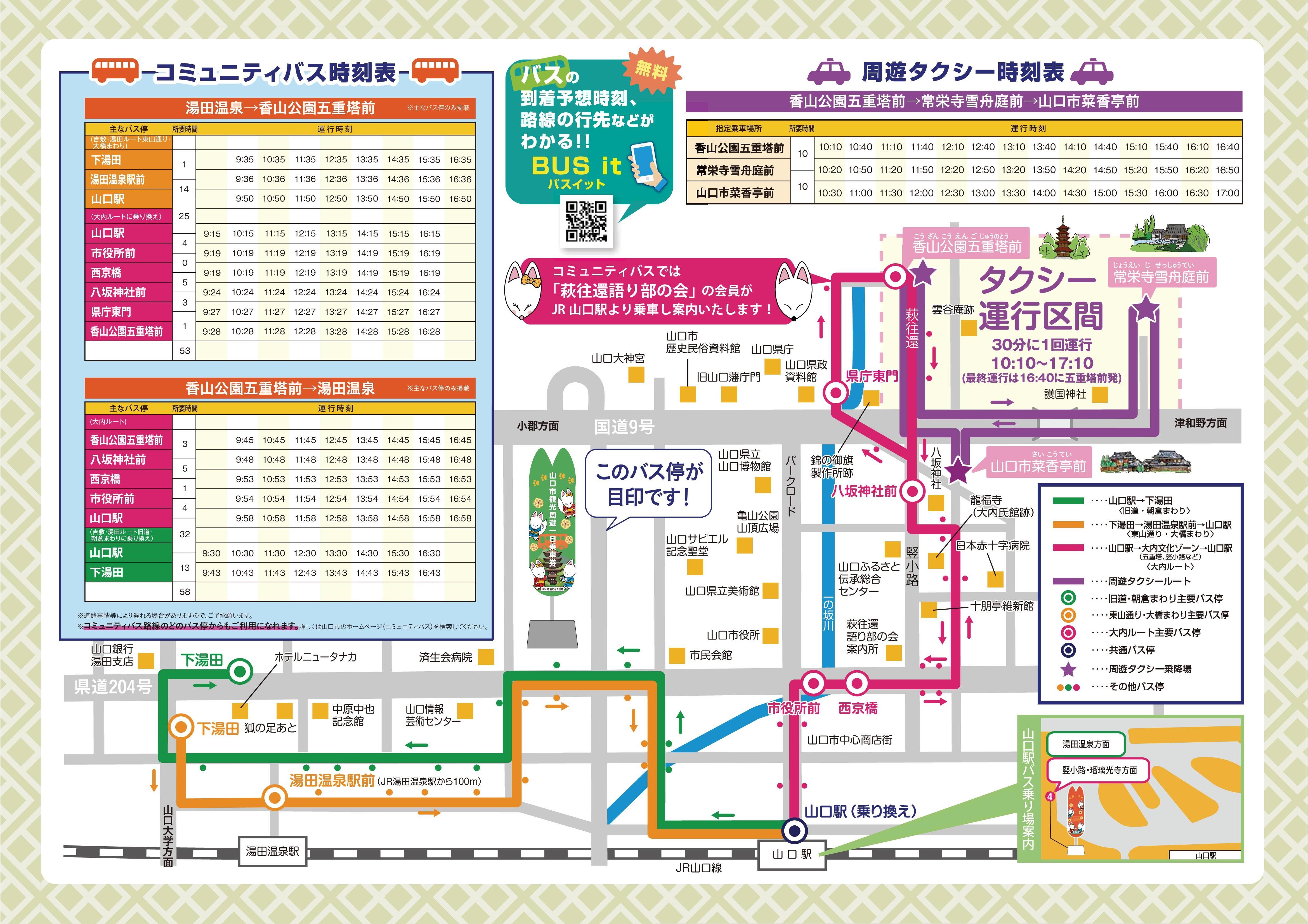 1日乗車券チラシ bus_20708最終-02