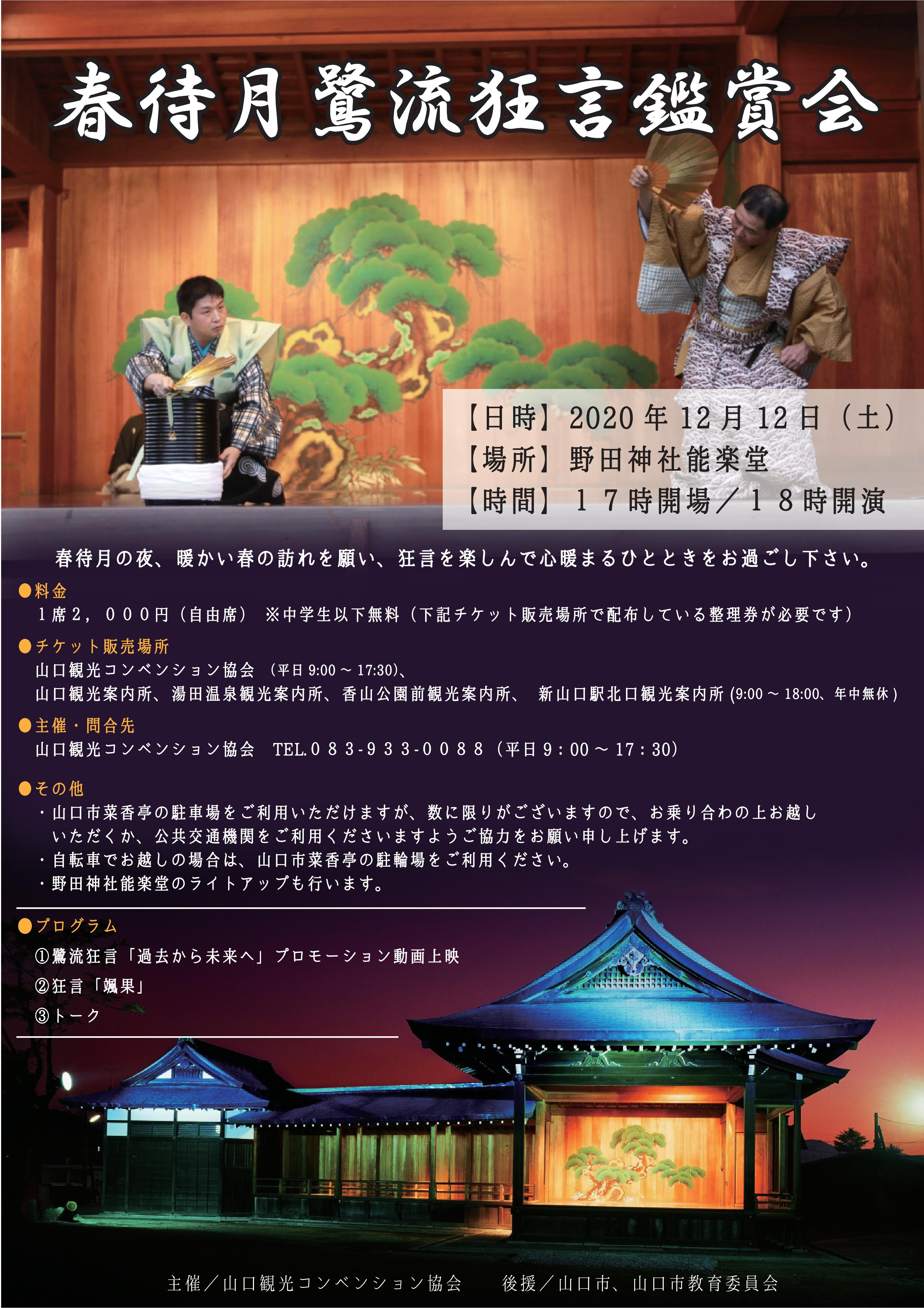 日クリイベント(野田神社)