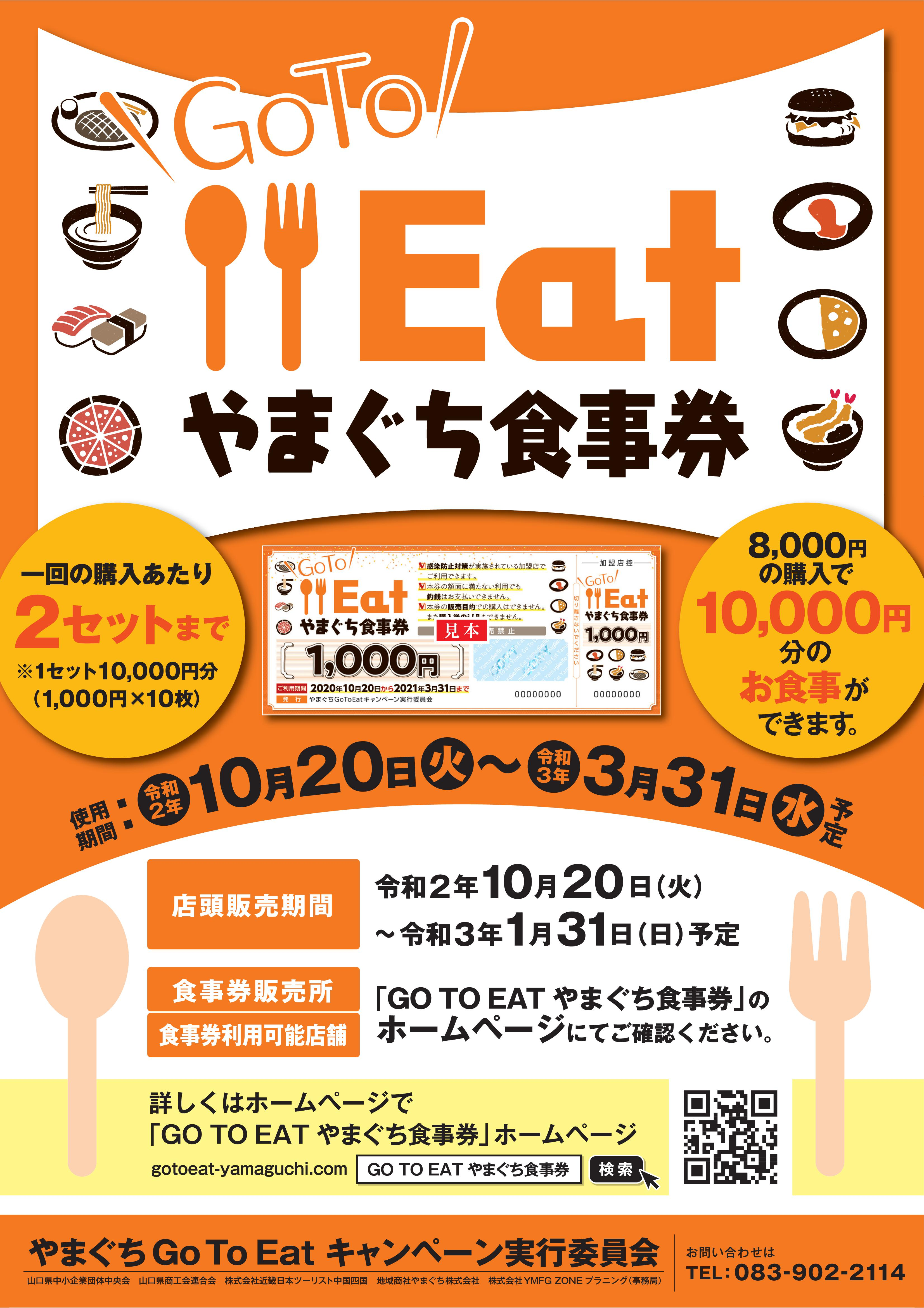 Go To Eatチラシ(一般)