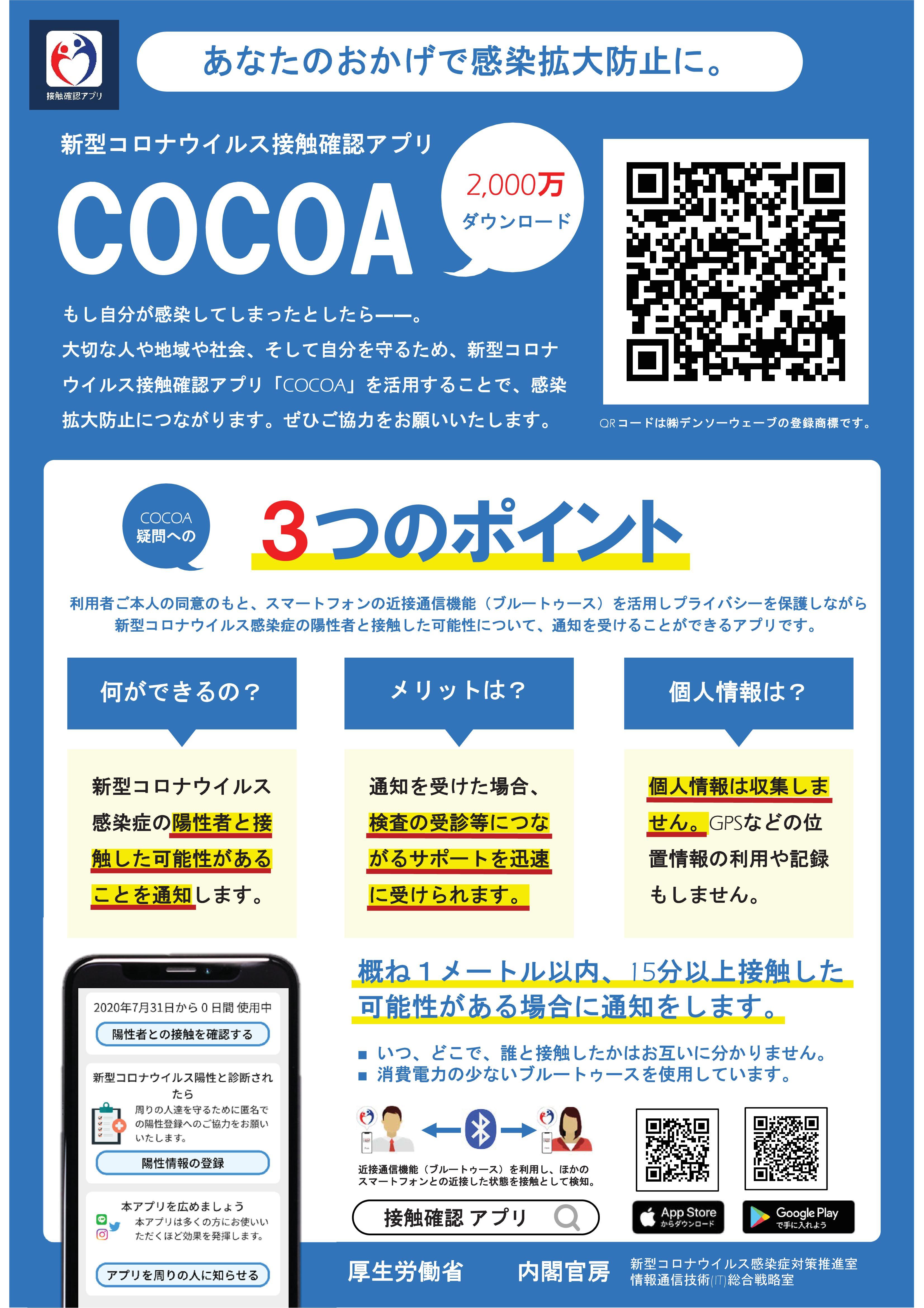 (別添)COCOAチラシ3つのポイントver.-2